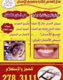 مركز مدار القدس لطب وتقويم الاسنان في الرياض